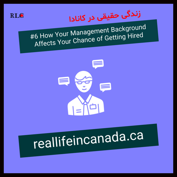 6. How Your Management Background Affects Your Chance of Getting Hired (سابقهی مدیریتی چه تاثیری در یافتن اولین شغل کانادایی دارد؟) artwork