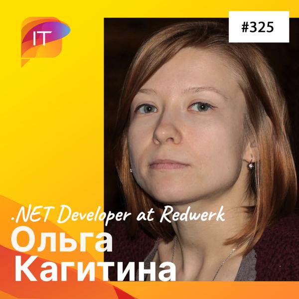 Беседа с Ольгой Кагитиной – .NET Developer at Redwerk artwork