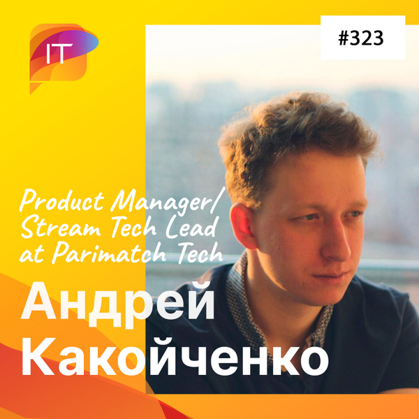 Беседа с Андреем Какойченко – Product Manager/Stream Tech Lead at Parimatch Tech (323) artwork