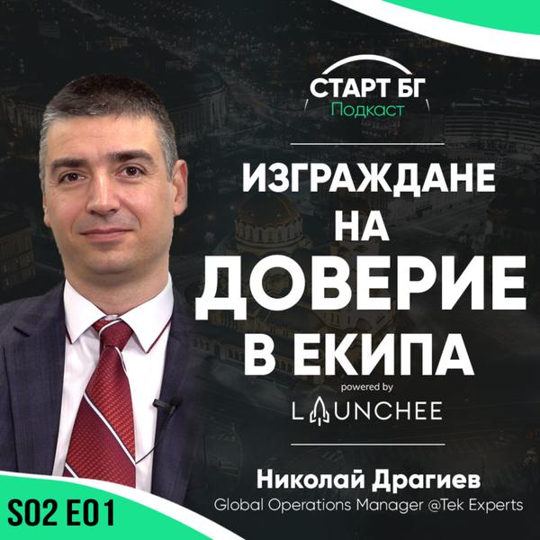 С2-Е01 - Николай Драгиев - Изграждане на доверие в екипа artwork