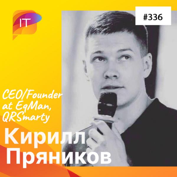 Кирилл Пряников – CEO/Founder at EqMan (336) artwork