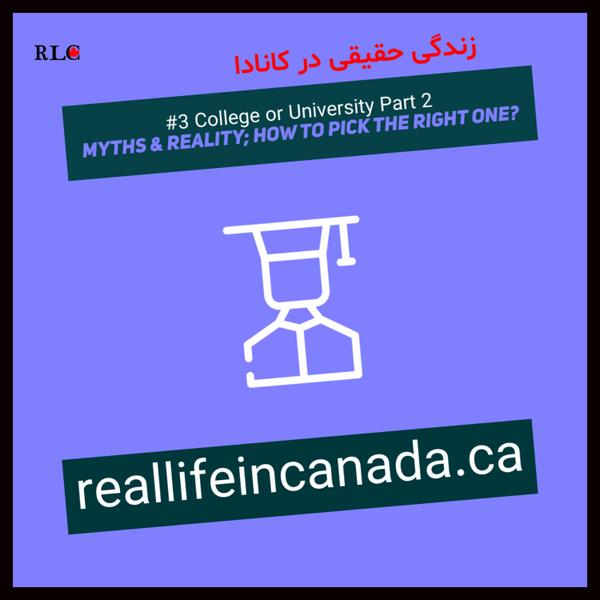 3: College or University, Part2: Myths & Reality about Them and How to Pick the Right One? (کالج یا دانشگاه، قسمت دوم: باورهای رایج و حقیقت دربارهی این دو و چطور درست انتخاب کنیم؟) artwork