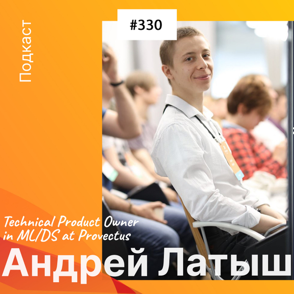 Андрей Латыш – Technical Product Owner in ML/DS at Provectus, Founder and Coordinator at Odyssey - Odessa Data Science Community and Lecturer at компьютерная школа Hillel (330) artwork
