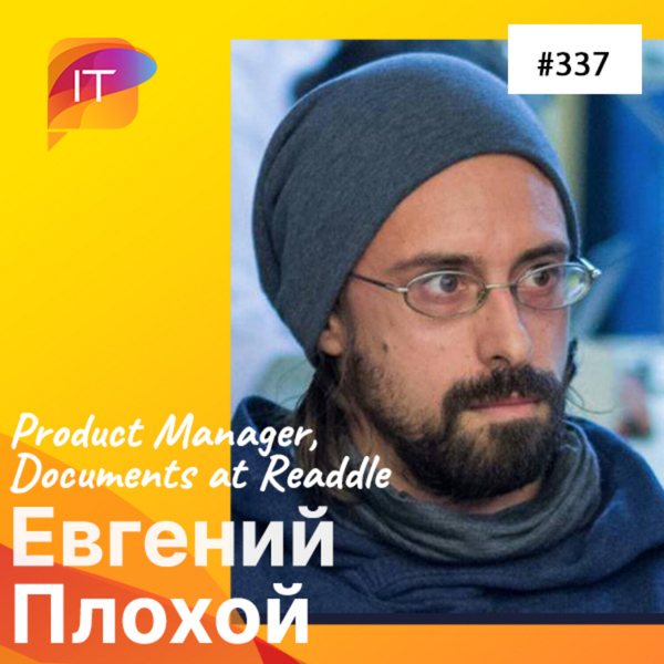 Евгений Плохой – Product Manager, Documents at Readdle (337) artwork