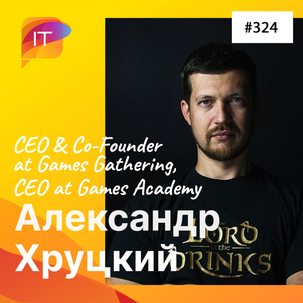 Беседа с Александром Хруцким – CEO & Co-Founder at Games Gathering, CEO at Games Academy artwork