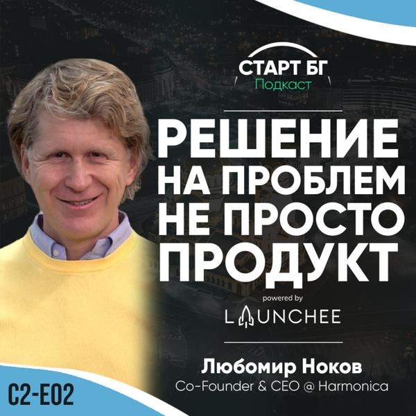 С2-Е02 - Любомир Ноков - Решение на проблем, не просто продукт artwork