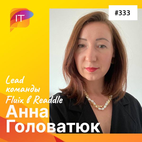 Анна Головатюк – Lead команды Fluix в Readdle (333) artwork