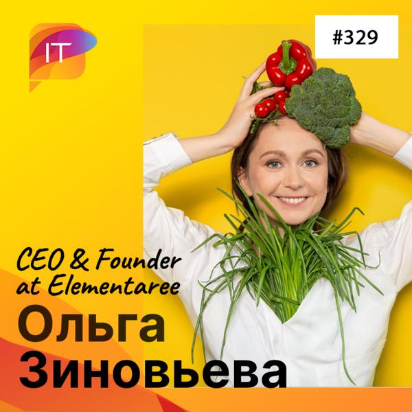 Беседа с Ольгой Зиновьевой – CEO & Founder at Elementaree (329) artwork