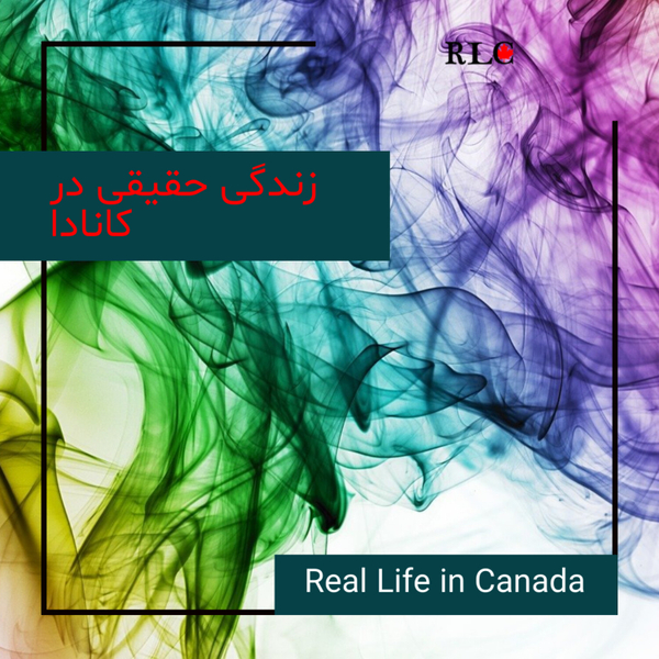 Real Life in Canada artwork