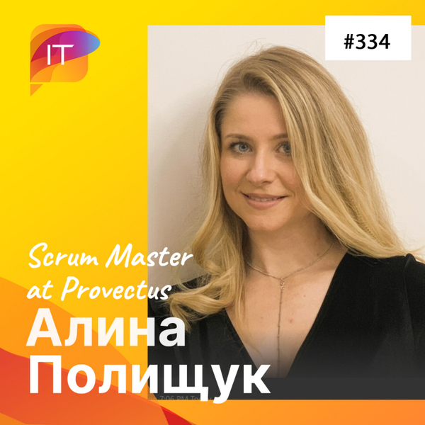 Алина Полищук – Scrum Master at Provectus (334) artwork