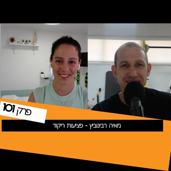 פרק 101 - פציעות ריקוד עם מאיה רבינוביץ artwork