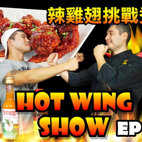 Hot Wing Show 辣雞翅挑戰秀 Steven Liao 廖翔