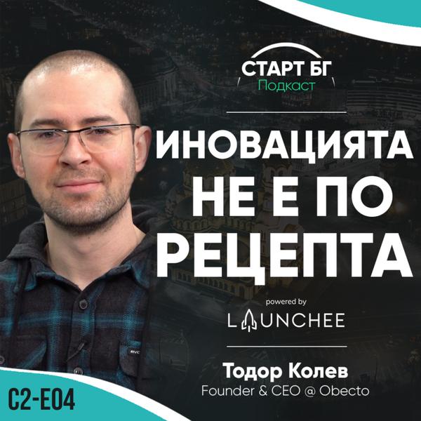 С2-Е04 - Тодор Колев - Иновацията не е по рецепта artwork