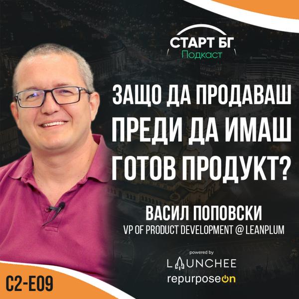 С2-Е09 - Васил Поповски - Защо да продаваш преди да имаш готов продукт? artwork