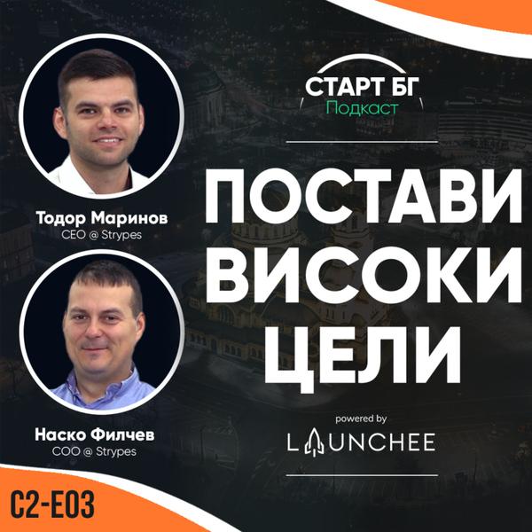 С2-Е03 - Тодор Маринов и Наско Филчев - Постави високи цели artwork