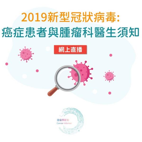 2019新型冠狀病毒: 癌症患者與腫瘤科醫生須知 artwork
