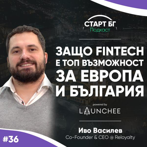 Еп.36 - Иво Василев - Симбиоза между Marketplace и Fintech artwork
