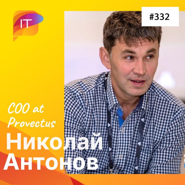 Николай Антонов – COO at Provectus (332) artwork